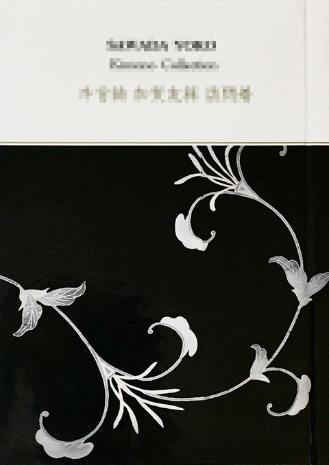 大切なお着物の情報をぎゅっと詰め込んだ「キモノコレクションブック」(お着物の解説書)!